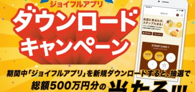 株式会社ジョイフルの「ジョイフルアプリダウンロードキャンペーン!