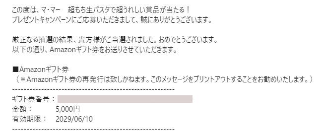 日清のキャンペーンで「Amazonギフト券 5,000円分」が当選