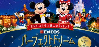 ENEOSの「ENEOS史上最大のプレゼント!パーフェクトドリームキャンペーン