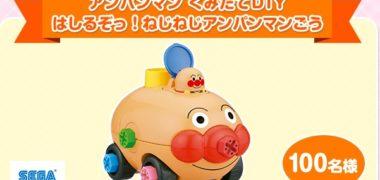 JR四国の「アンパンマン列車 ○×クイズに答えて、素敵なグッズを当てよう!」キャンペーン