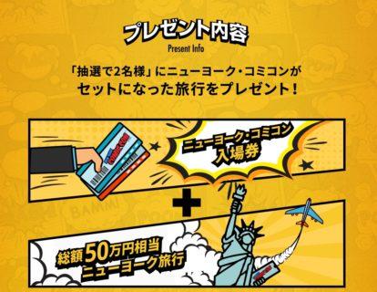 株式会社BANDAI SPIRITSの「バンザイ!NYコミコン旅行プレゼントキャンペーン