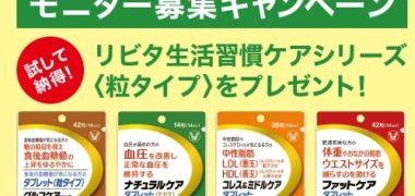 大正製薬の「リビタ生活習慣ケアシリーズ モニター募集キャンペーン