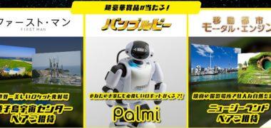 株式会社ULMの「サマージャンボデジタルシネマくじキャンペーン