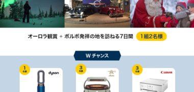 ボルボ・カー・ジャパンの「オーロラに魅せられて ボルボが贈る北欧の贅沢な旅プレゼント」キャンペーン