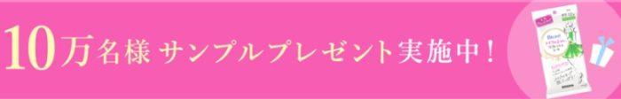 花王株式会社の「ビオレ メイクの上からリフレッシュシート 10万名様サンプルプレゼント」キャンペーン