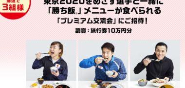 味の素の「がんばるわが子を応援!! 勝ち飯 汁物投稿キャンペーン