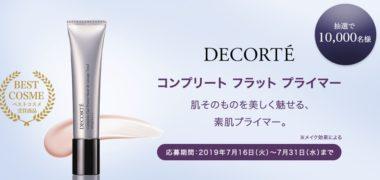 コーセーの「DECORTÉ コンプリート フラット プライマー Sample Present Campaign!