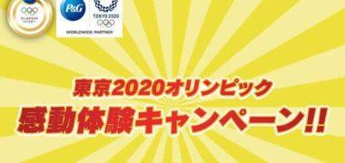 ウエルシアグループ × P&G「東京2020オリンピックP&G感動体験キャンペーン!!