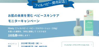 ピジョンインフォの「フィルベビー発売記念!モニターキャンペーン