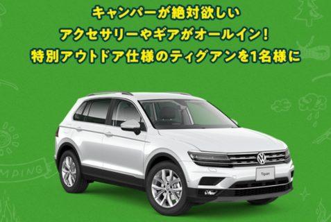 Volkswagenの「66FES WEBでチャレンジ」キャンペーン