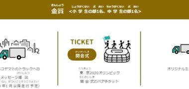 ヤマトホールディングスの「東京2020大会 応援メッセージ募集キャンペーン