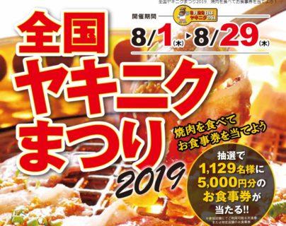 全国焼肉協会の「全国ヤキニクまつり2019」キャンペーン