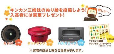 株式会社金冠堂の「キンカン三姉妹 ぬり絵コンテスト」キャンペーン