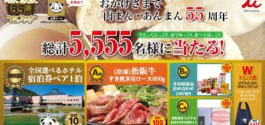 井村屋の「肉まんあんまんManyThanksキャンペーン