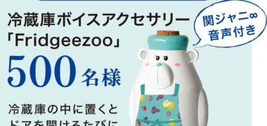 森永の「ハイチュウ オリジナルグッズが当たる!」キャンペーン