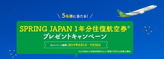 春秋航空日本株式会社の「SPRING JAPAN 5周年記念 1年分往復航空券プレゼントキャンペーン