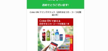 FFBE幻影戦争のTwitter懸賞で「Coke ON ドリンクチケット」が当選