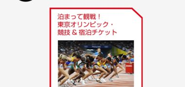 Panasonicの「東京2020 オリンピック・パラリンピック 観戦チケットキャンペーン