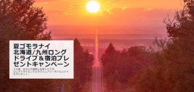LAND_ROVERの「夏ゴモラナイ 北海道/九州ロングドライブ&宿泊プレゼントキャンペーン