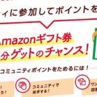 Amazonギフト券 500円分