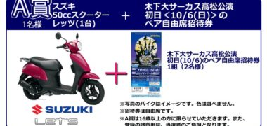 木下サーカス株式会社の「スズキバイクプレゼント」キャンペーン