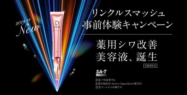 カネボウ化粧品のDEW「リンクルスマッシュ事前体験キャンペーン