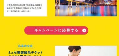 ミュゼプラチナム×マカオ政府観光局のコラボ企画「マカオで美旅2泊3日を当てよう!!」キャンペーン