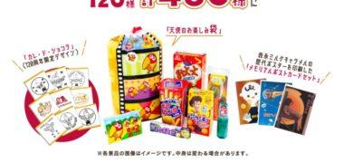 森永製菓株式会社の「クイズ!森永120」キャンペーン