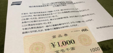 フィール×味の素のハガキ懸賞で「商品券 1,000円分」が当選しま