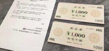 フィール・ヤマザキビスケットのハガキ懸賞で「商品券 2,000円分」が当選
