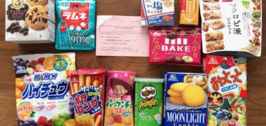 コノミヤ×森永のハガキ懸賞で「森永製菓詰め合わせ」が当選