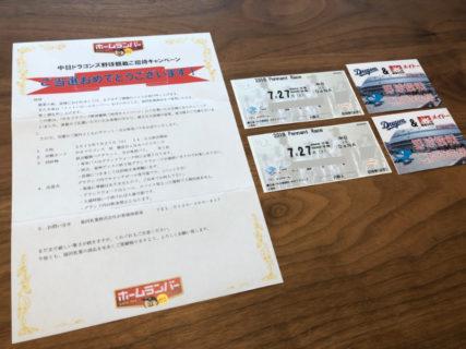 Yストア&メイトーのハガキ懸賞で「野球観戦チケット」が当選