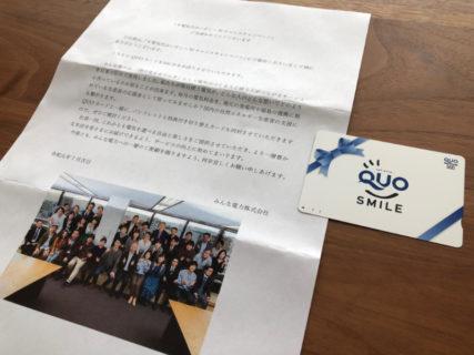 みんな電力株式会社のTwitter懸賞で「QUOカード500円分」が当選