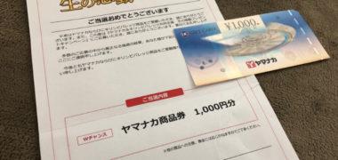 ヤマナカ&キリンのハガキ懸賞で「商品券1,000円分」が当選しま