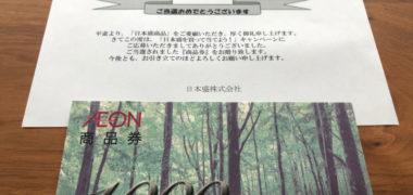 ウエルシア×日本盛のハガキ懸賞で「商品券1,000円分」が当選