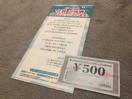 富士薬品・KOSEのハガキ懸賞で「商品券 500円分」が当選