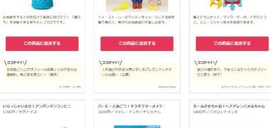 あんふぁん × ぎゅって コラボ企画「おもちゃグランプリ2019