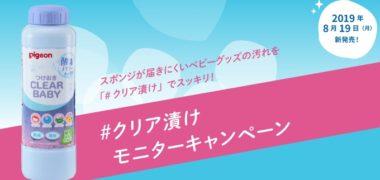 pigeonの「洗浄グッズ新製品発売記念 #クリア漬けモニター50名様募集!」キャンペーン
