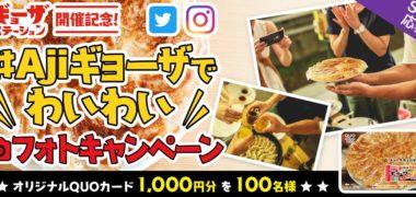 味の素冷凍食品株式会社の「ギョーザステーション開催記念! #Ajiギョーザでわいわい フォトキャンペーン