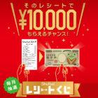 現金 10,000円