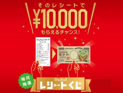 Shufoo!アプリの「レシートくじ」キャンペー
