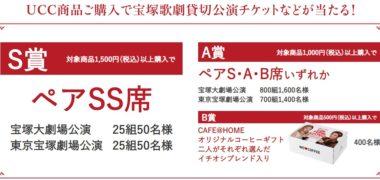 UCCの「宝塚歌劇ご招待キャンペーン