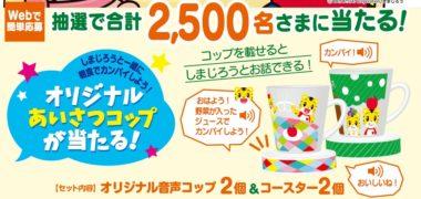 カゴメ × こどもちゃれんじの「野菜生活100で朝食にカンパイキャンペーン