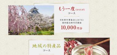 日本旅行業協会の「もう一泊、もう一度(ひとたび) キャンペーン2019