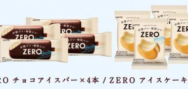 ロッテの「ZEROアイスセット モニターキャンペーン