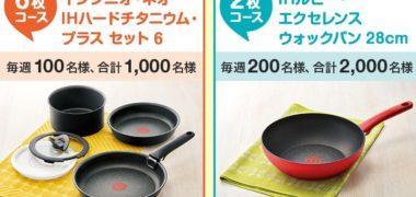 丸美屋の「お料理グッズプレゼント」キャンペーン