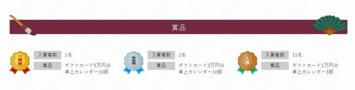 KINCHO 大日本除虫菊株式会社の「2019年 金鳥生活 川柳選手権大会