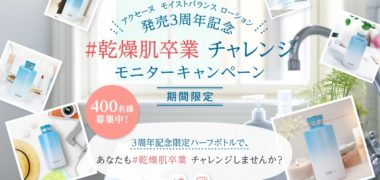 アクセーヌのモイストバランスローション 発売3周年記念「#乾燥肌卒業 チャンレンジモニターキャンペーン