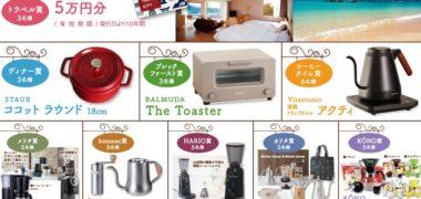 全日本コーヒー商工組合連合会の「10月1日はコーヒーの日 クイズに答えてプレゼントを当てよう!」キャンペーン