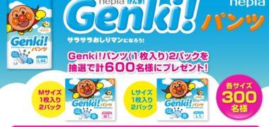 サッポロドラッグストアーの「Genki!パンツサンプルプレゼントキャンペーン!